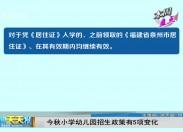 新闻天天报2017-04-23
