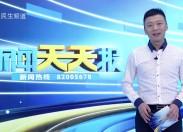 新闻天天报2017-05-20