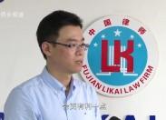 【聚焦晋江】法律顾问:百姓身边的好参谋