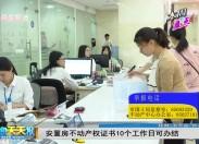 新闻天天报2017-05-21