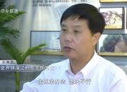【聚焦晋江】王育艺:从赤脚医生到村支书