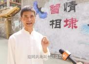 【聚焦晋江】专业人才反哺新农村