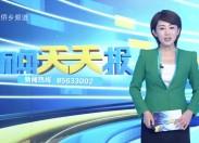 新闻天天报2018-05-19