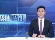 【聚焦晋江】台湾同胞拼搏在晋江