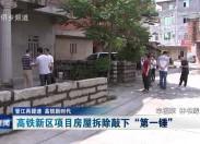 晋江新闻2018-05-23