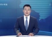 晋江新闻2018-10-13