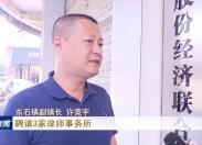 晋江新闻2018-10-11