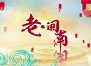 【老闽南】中国影像方志 • 晋江篇(上)