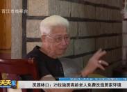 新闻天天报2019-08-20