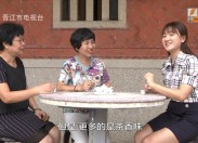 【老闽南】花开暑天茶飘香
