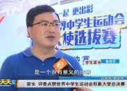 新闻天天报2019-08-19