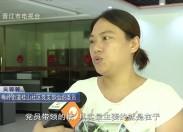【聚焦晋江】桂园人家小区,走出自治新模式