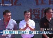 晋江新闻2019-09-16