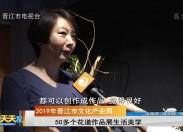 新聞天天報2019-10-26