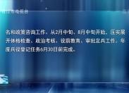 晉江新聞2020-01-20