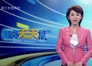 新聞天天報2020-01-23
