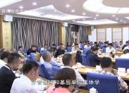 聚焦晉江2020-01-23