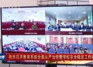 晉江新聞2020-01-25