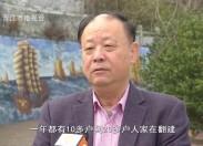 【聚焦晉江】因地制宜 振興鄉村產業