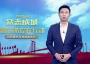 新闻天天报2020-02-17