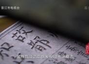 【老闽南】古墓陶文考史记