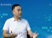 聚焦晋江2020-08-03