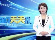 新闻天天报2020-08-08
