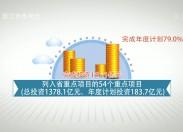 晋江财经报道2020-10-29