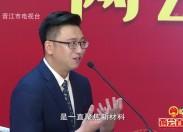 晉江財經報道2021-01-19