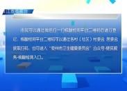 新聞天天報2021-01-19