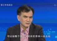 【聚焦晉江】綠色宜居宜游 晉江的城市夢想