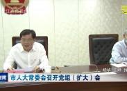 晉江新聞2021-04-03
