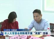 晉江新聞2021-04-02