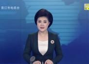 晋江新闻2021-04-08
