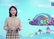 彩虹橋2021-01-09