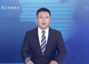 晉江新聞2021-04-04