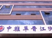 晋江财经报道2021-09-26
