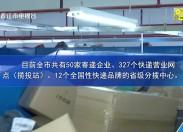 晋江财经报道2021-10-10