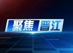 聚焦晋江 7月30日