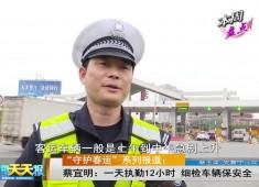 新闻天天报2017-01-22