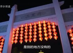 【老闽南】灯满月圆闹元宵(上)