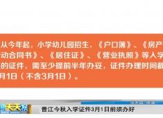 新闻天天报2017-02-20