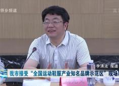 晋江新闻2017-05-17