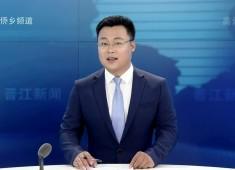 晉江新聞2017-05-27
