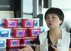 晋江财经报道2017-05-18