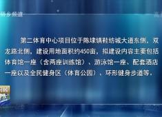 晋江新闻2017-05-14