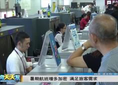 新闻天天报2017-06-30