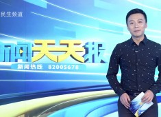 新闻天天报2017-06-10