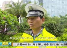 新闻天天报2017-06-19