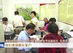 晋江新闻2017-06-17